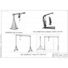 Анализ конструкций мобильных гаражных кранов